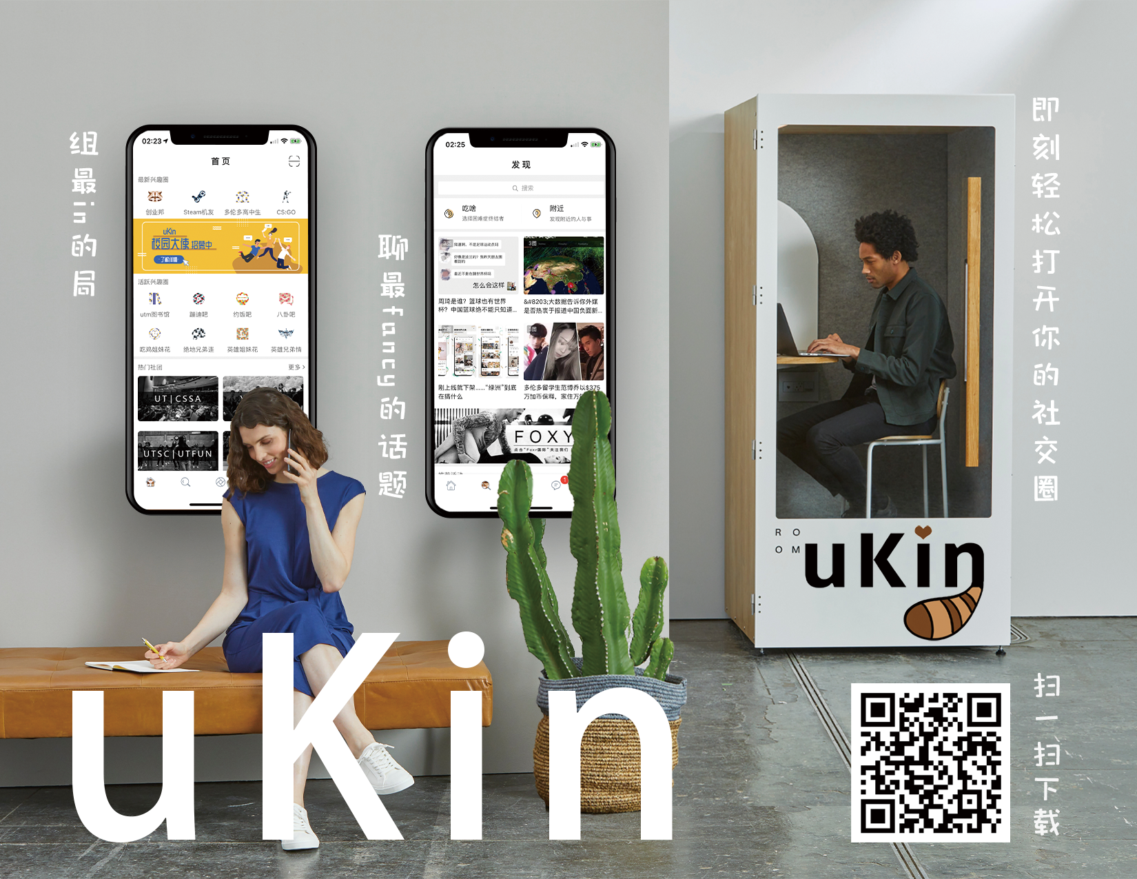 uKin多伦多社交app – Fine Studio APP开发案例