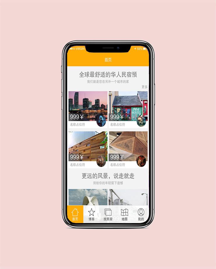 多伦多app设计